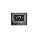 Haito Hairdressing Scissors